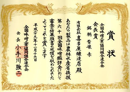 """会長賞""""/</p> <div id="""